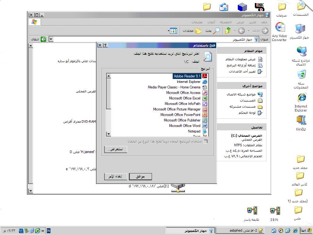 how to delete autorun virus